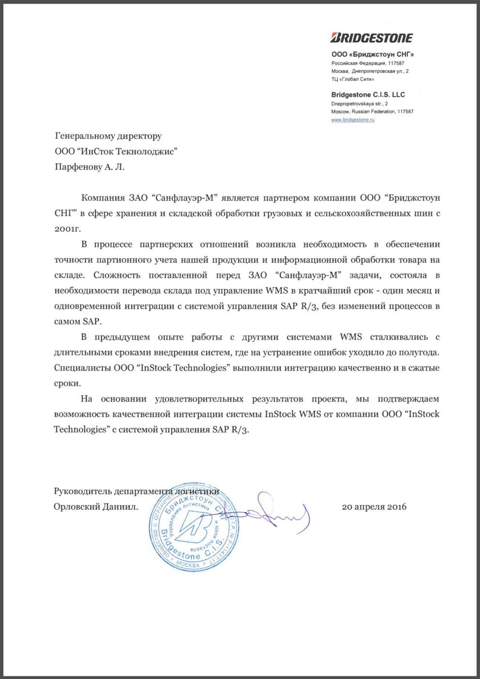 Рекомендательное-письмо-от-ООО-Бриджстоун