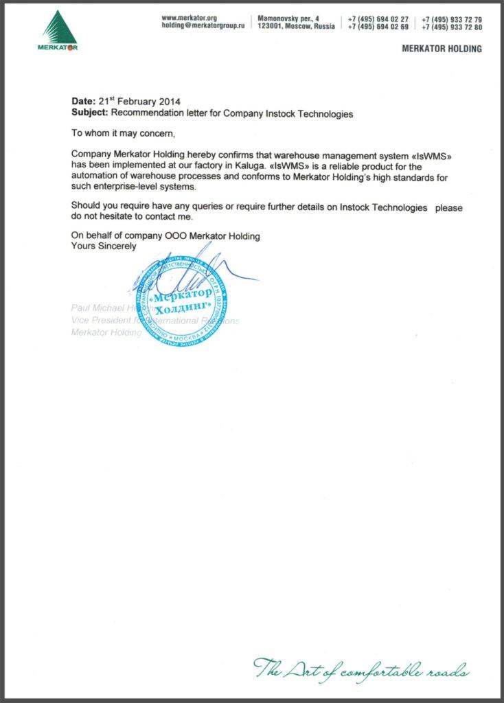 рекомендательное письмо компании Меркатор об Инсток wms
