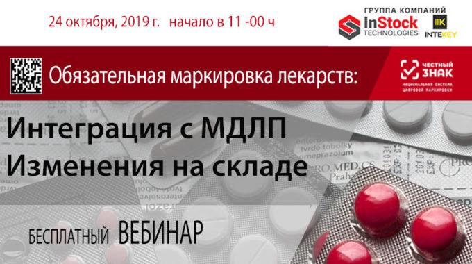 Вебинар по маркировке лекарств и интеграции с МДЛП