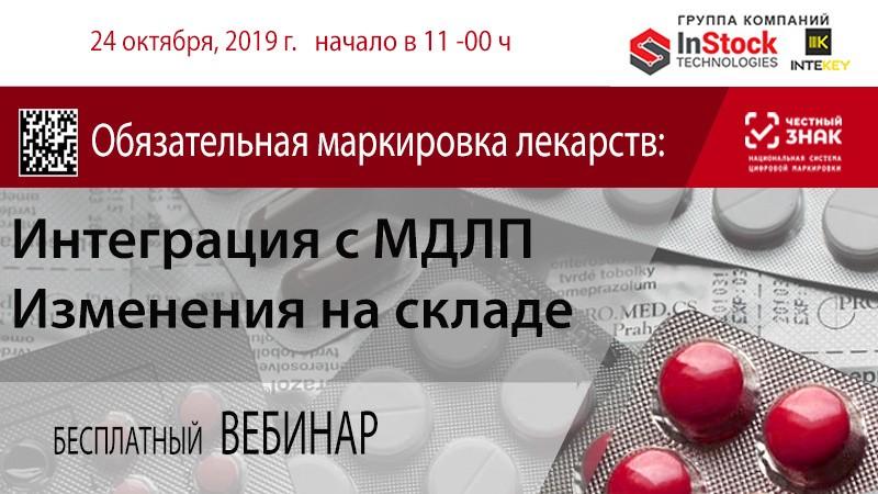 вебинар марикровка лекарственных препаратов