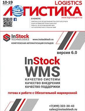 InStock Wsm V Jurnale Logistika