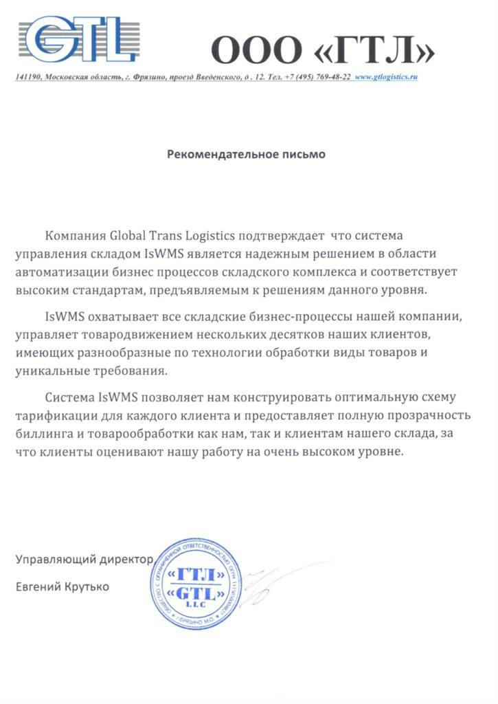 Рекомендательное письмо компании ГТЛ об InStock wMS