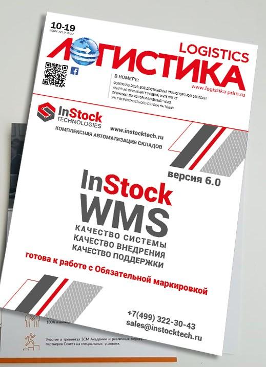 Instock Technologies в журнале Логистика